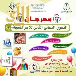 مهرجان التسوق النسائي في وادي الدواسر ينطلق غداً