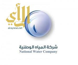 """""""المياه الوطنية"""": تحذر عملائها من التعامل مع غير منسوبيها أو المقاولين غير المعتمدين"""