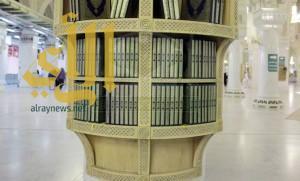 مليون مصحف بـ 75 لغة عالمية لزوار الحرم المكي