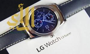 LG تسحب ساعتها الذكية من الأسواق
