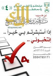 الحملة الإعلامية الانتخابية للمرشح البلدي بمحافظة طريب ناصر آل ناجع