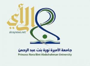 """حرم أمير الرياض تفتتح غدا معرض """" اتجاهات"""" بجامعة الأميرة نورة"""