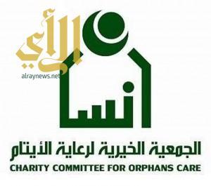 """""""جمعية إنسان"""" تشارك في مهرجان اليوم العالمي للطفل"""