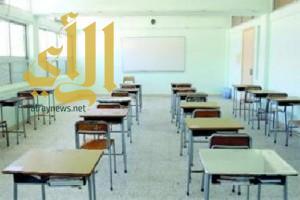 تعليق الدراسة غداً في مدارس مكة وجدة و 6 محافظات