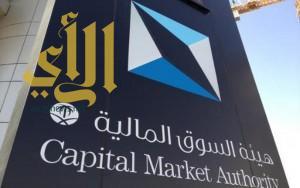 هيئة السوق المالية تدعو المساهمين ممارسة جميع حقوقهم في الجمعيات العامة