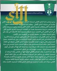 الأهلي يطالب بتكليف طواقم تحكيم أجنبية لكافة مبارياته