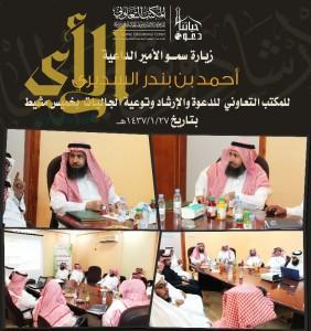 الداعية الأمير احمد السديري يزور المكتب التعاوني بخميس مشيط