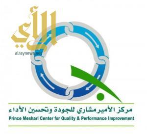 فعاليات علمية منوعة بمركز الأمير مشاري للجودة وتحسين الأداء