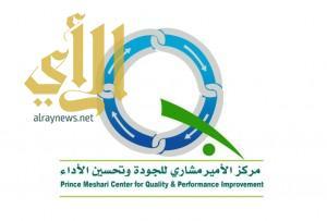 مركز الأمير مشاري بن سعود ينظم بعد غد الثلاثاء عددا من الفعاليات عن الجودة
