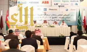 انطلاق فعاليات مؤتمر كهرباء الخليج (2015) بجدة .. غداً الثلاثاء