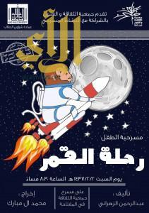 """فنون أبها وجامعة الملك خالد تتشاركان تقديم مسرحية """"رحلة القمر """""""