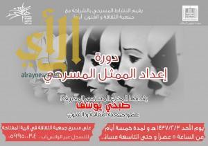فنون أبها وجامعة الملك خالد تقدمان دورة إعداد الممثل المسرحي