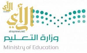 تعليق الدراسة في الرياض والخرج والقصيم يوم غدٍ الأربعاء