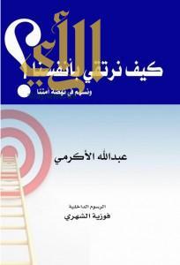 اصدار كتاب (كيف نرتقي بأنفسنا) للأكرمي