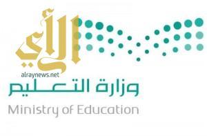 المتوسطة الثالثة بأبها تحصد جائزة مكتب التربية الخليجي
