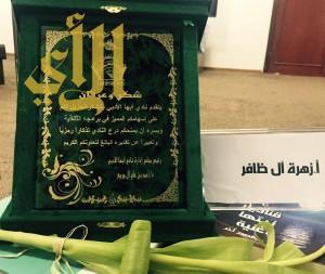 نادي أبها الأدبي يكرم الشاعرة زهرة آل ظافر