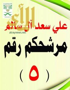 الحملة الإعلامية الانتخابية للمرشح البلدي بمحافظة طريب علي سعد آل سالم