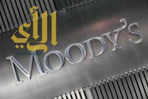 وكالة (moodys) تثبت تصنيف المملكة الائتماني مع نظرة مستقبلية مستقرة
