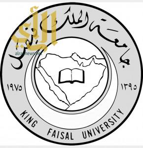 منتسبي ومنتسبات جامعة الملك فيصل بتثليث (انقذونا من كوارث الاختبارات)