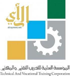 استمرار التسجيل والقبول في المعهد الصناعي الثانوي بالباحة
