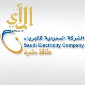 """""""شركة الكهرباء السعودية"""" وظائف هندسية بالرياض و المنطقة الجنوبية"""