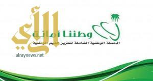 """انطلاق الإجتماع التحضري لحملة"""" وطننا أمانة """" بمحافظة طريب"""