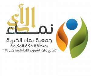 نماء الخيرية تحتفل بالفائزين بمسابقة محسن ومحاسن