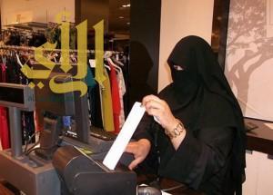 ضبط 7127 مخالفة لقرارات تأنيث المحلات النسائية العام الماضي