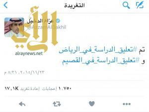 وزير التعليم يعلن تعليق الدراسة في الرياض والقصيم