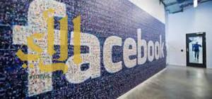 فيسبوك : ارتفاع أرباح  11% مع زيادة الإعلانات وعدد المستخدمين