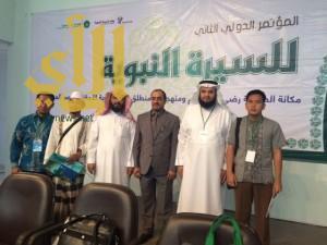 د. ناصر الشهراني يشارك في مؤتمر السيرة النبوية بإندونيسيا