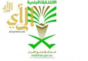 إعلان نتائج الانتخابات البلدية بشكل رسمي غداً الأحد