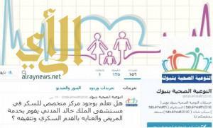 التوعية الصحية بتبوك تطلق حساباتها على مواقع التواصل الاجتماعي