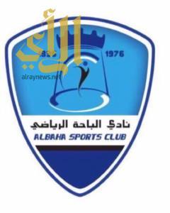 مجلس الادارة بنادي الباحة الرياضي يعقد اجتماعه ويصدر عدداً من القرارات