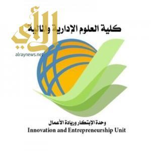 """""""الزهراني"""" يدشن حسابات معرض ريادة الأعمال بجامعة الباحة بمواقع التواصل"""