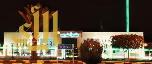 بلدية طريب تطلق بوابة التعاملات الإلكترونية