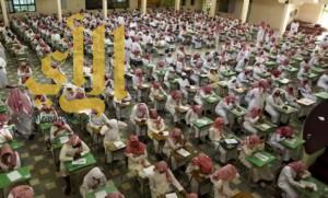 تعليق الدراسة غدا في مدارس التعليم العام بحفر الباطن