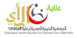 """10 ملايين ريال لعلاج المرضى بجمعية """"عناية"""" الخيرية"""