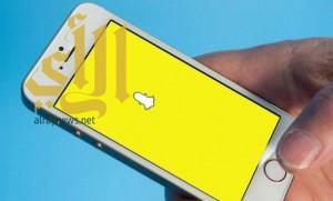 (سناب شات) يتفوق على تطبيقات التواصل بـ 6 مليارات مشاهدة يومياً
