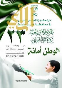 الحملة الإعلامية الانتخابية للمرشح البلدي بخميس مشيط ظافر بن فاهدة