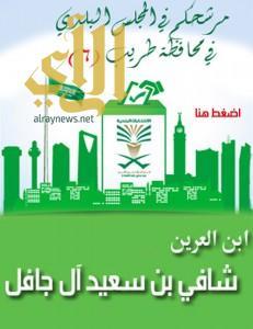 الحملة الإعلامية الانتخابية للمرشح البلدي بطريب شافي آل جافل