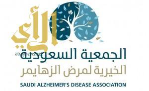 """جمعية الزهايمر تواصل برنامجها الرائد """"تدريب الأطباء"""""""