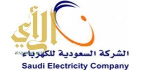 """""""السعودية للكهرباء"""" تعتذر عن انقطاع الخدمة الكهربائية عن صامطة"""