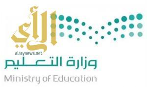 احصاءات وزارة التعليم: انتظام معلمي عسير 100%
