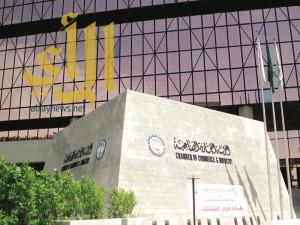غرفة الرياض تعلن عن توفر 464 وظيفة في 9 شركات