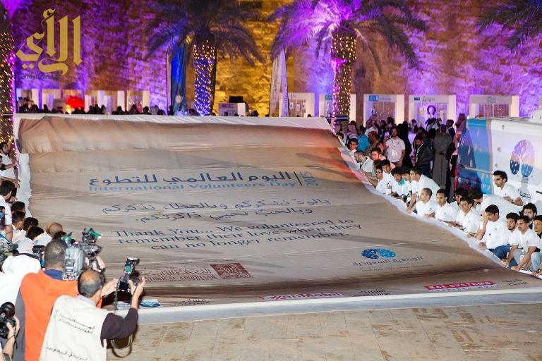 متطوعين الجمعية يرفعون شعار اليوم العالمي للتطوع