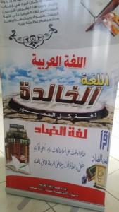 الأحتفال باليوم العالمي للغة العربية بمكتب تعليم أبها