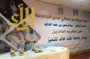 جامعة الملك خالد تكرم المتميزات الشطر النسائي