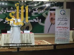 مركز الأمير مشاري بن سعود بالباحة ينظم عددا من الفعاليات العلمية عن الجودة