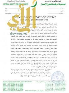 الجمعية الوطنية لحقوق الإنسان تؤكد بوجوب محاسبة المقصرين في حادثة مستشفى جازان